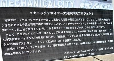 大河原邦男プロジェクト.JPG
