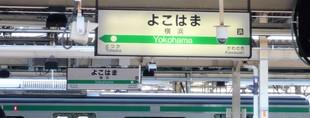 横浜駅ホーム.JPG